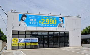 スポーツ プレオン 東武 ふじみ野 クラブ