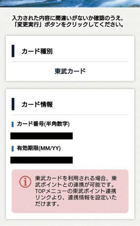 東武 カード ポイント