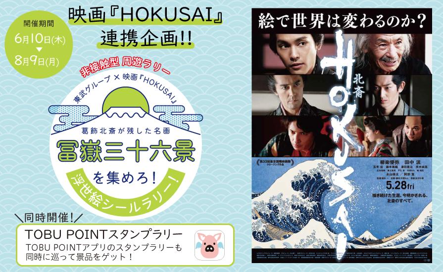 東武鉄道×映画『HOKUSAI』連携企画シールラリー開催&TOBU POINTスタンプラリーも同時スタート!