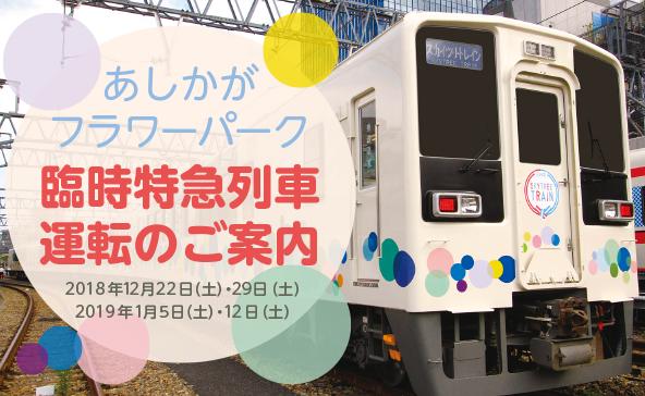 新着おすすめ情報「臨時列車のご案内」 | 東武鉄道公式サイト