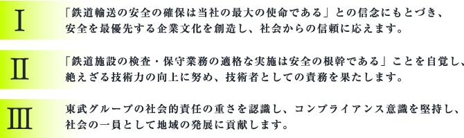 東武エンジニアリング   会社情報   鉄道専門職採用サイト   東武鉄道株式会社 tobu railway recruit 2019